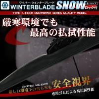 スノーワイパー 雪用 冬用 ワイパーブレード  低価格ながら、高レベルのパフォーマンスを実現するスノ...