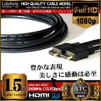 High Speed HDMI Cable ver.1.4準拠 TypeA  ■スペック ・ケーブル...