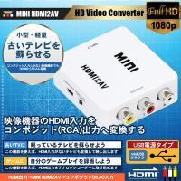 HDMI入力からコンポジット出力へ変換するコンバーター  HDMI入力のないモニターに変換アダプタを...