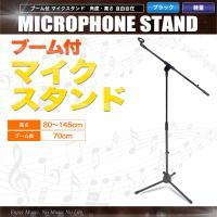 マイクスタンド ブーム マイクホルダー  商品:ブーム付マイクスタンド 寸法:高さ90〜150cm(...