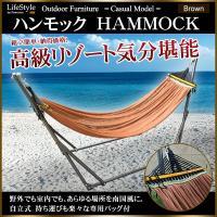 ハンモック 自立式 ブラウン ポータブルハンモック 室内 キャンプ アウトドア ベランダ 海 山 川...