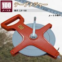 テープメジャー 100m テープ長:100m テープ幅:12mm  【用途】 野球 サッカー ラグビ...