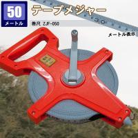テープメジャー 50m テープ長:50m テープ幅:12mm  【用途】 野球 サッカー ラグビー ...