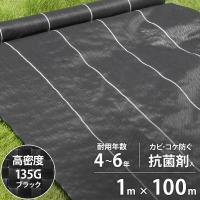 高密度135G 防草シート 1m×100m ブラック (日本製抗菌剤入り/厚手・高耐久4-6年) [黒 雑草防止 雑草シート 除草シート]