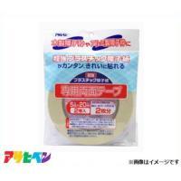 アサヒペン UV超強プラスチック障子紙テープ 5mmX20m 2巻入 PT-40 [DIY インテリア リフォーム]
