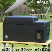 M.O.L ポータブル冷蔵庫&冷凍庫 20L MOL-F201A (DC12V-24V&AC100V兼用) [MOL モル 保冷庫 冷凍冷蔵庫 車載 クーラーボックス キャンプ アウトドア]