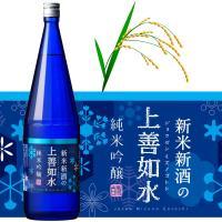お歳暮 ギフト プレゼント 日本酒 御歳暮 白瀧酒造 新米新酒の上善如水 純米吟醸 1800ml