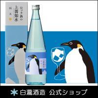 夏の暑い日に、グラスにたっぷりと氷を入れて、オン・ザ・ロックで飲むために造った日本酒です。 2012...