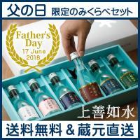 父の日向けの特別な限定商品です。日本酒のセットは多々ありますが、純米大吟醸の原酒、山廃仕込の純米吟醸...