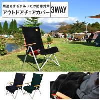アウトドア チェア カバー 3WAY キャンプ 椅子カバー 枕 ひざ掛け 防寒 寒さ対策 安い