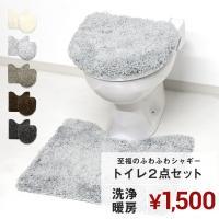 トイレマットセット 2点 洗浄暖房型 おしゃれ ふわふわ シャギー トイレマット フタカバー 安い