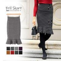 人魚のような裾フリルがとても優雅で可愛らしい新作ストレッチレディーススカート程よくヒップラインにフィ...