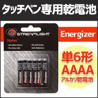 AAAAアルカリ乾電池6本パック (スタイラス用) 別名単6形、日本では一般的に販売されていない規格...