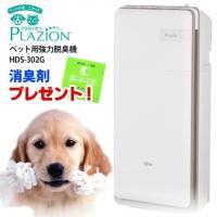 脱臭機/富士通ゼネラル プラズィオン HDS-302C/空気清浄機/送料無料