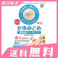 マキロンパッチエース 24枚 5個セットなら1個あたり505円  指定第2類医薬品