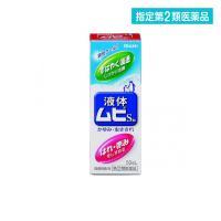 液体ムヒS2a 50mL 指定第2類医薬品