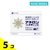 1個あたり568円 アネロン「ニスキャップ」 9カプセル 5個セット  指定第2類医薬品
