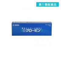 グローミン 10g 第1類医薬品
