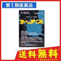 トノス 3g 第1類医薬品