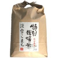 淡雪こまちはうるち米一般のお米と、もち米の中間の性質を持つ低アミロース米の性質。粘りが強くモチモチ、...