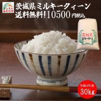 新米30年産  茨城県産ミルキークイーン30kg   うまい米 米専門 みのりや