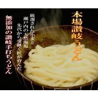 本場香川の「讃岐うどん」の出来たてをご家庭で味わっていただくために独自の製法で製造しております。 本...