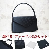 フォーマルバッグ 3点セット 黒 葬儀 結婚式 入学式 卒業式 お受験 日本製 ブラックフォーマルバッグ bfm06s