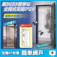 ◇取り付け簡単な、本格的仕様の全開式玄関アミド。 ◇ドア枠の上部に突っ張り棒を設置して、カーテンのよ...