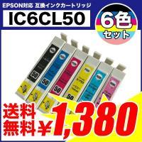 プリンターインク エプソン EPSON インクカートリッジ 純正互換 カラー品番:ICBK50(ブラ...