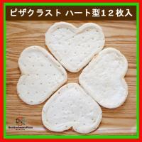 ピザクラスト ピザ生地 冷凍  ハート型 クラスト 12枚入り 業務用 家庭用 (具材料は入っていません)アレンジレシピ(サブ画像に掲載)Qattro Amore Pizza