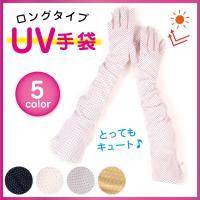 手袋 ロング UVカット メッシュ 選べる 5色 水玉 柄 滑止め付 UPF50+ フリーサイズ 清涼 ギフト22