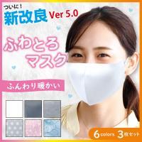【80%OFFクーポン】一人1個まで マスク ふわとろ シルクのような肌触り 防臭 3枚 日本製抗菌コーティング 洗える おしゃれ 柄 耳紐調節 秋用 冬用