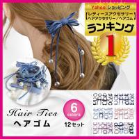 12個セット ヘアゴム ヘアアクセ 髪留め 可愛い パール アクセサリー ポイント消化12