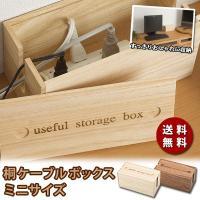 コードボックス ケーブルボックス コンセントタップボックス (ミニサイズ)   桐ケーブルボックス ...