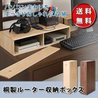 ルーター収納ボックス 桐製 木製 スライド式 ケーブル整理 コード収納 周辺機器整理 | IW-00...