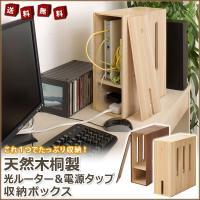 ルーター収納ボックス 桐製 日本製 完成品 ケーブルボックス コンセントボックス コードボックス ケ...