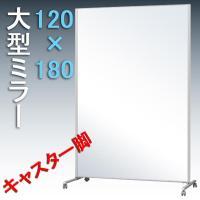 大型ミラー 鏡 全身 ダンスミラー 寄贈品 記念品 大型鏡 高さ180 幅120 日本製 送料無料 ...