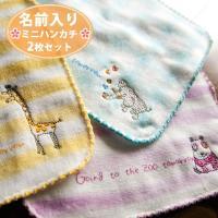 出産祝いに!日本製ハーフガーゼの名前入りミニタオルハンカチ♪  出産祝い、誕生日プレゼント、幅広く人...