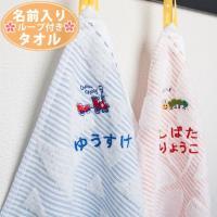 出産祝いや誕生日プレゼントに! 日本製の名前入りループ付タオル♪  文字種類:ひらがな、アルファベッ...