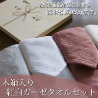 紅白のカラーリングの日本製ガーゼタオル。 熨斗(のし)を刻んだ木箱に入れてお届けいたしますのでお祝い...
