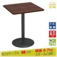 カフェテーブル 600□天板 スチール脚 ブラック軽量 ダークブラウン木目