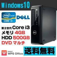 【中古】 DELL Vostro 260s デスクトップパソコン Corei3 2120 メモリ4G...