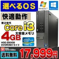 デスクトップパソコン 中古パソコン ★お好きなOSが選べます★ DELL Optiplex 790 ...