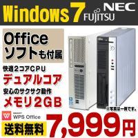 【中古】 Windows7 おまかせデスク 富士通 デスクトップパソコン デュアルコア メモリ2GB...