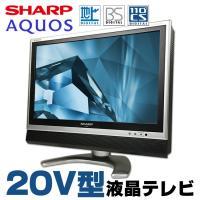 SHARP AQUOS LC-20EX1-S ★ 20V型 液晶テレビ ★ 地上デジタル BSデジタ...