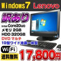 【中古】【訳あり】 Lenovo ThinkCentre A70z All-In-One デスクトッ...