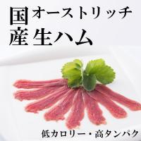 ●内容量 60g  国産ダチョウ肉の旨みを凝縮させた生ハムです。 モモ肉を使用しており、臭みも無く、...
