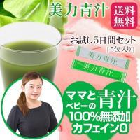 (葉酸 )葉酸入り美力青汁 お試し5日間セット 栄養機能食品 マタニティ 100%無添加 妊婦にもお...