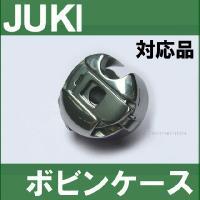 内バネ内蔵タイプで、高速走行時に起きるボビンの空転を防ぎます。 ブラザー職業用ミシン・JUKI職業用...