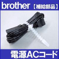 【補給部品】XE1564-001 ブラザー家庭用ミシン専用【電源ACコード(電源コード)】です。  ...